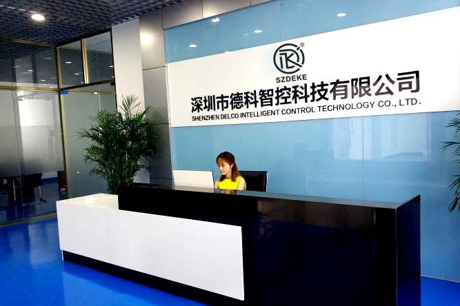 深圳德科智控科技有限企业